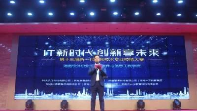 祝贺:湖南软件职院第十三届信息技术专业技能大赛颁奖晚会圆满落幕