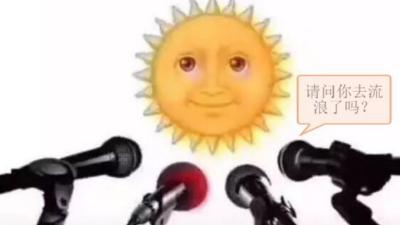 太阳,请问你是去流浪了吗?