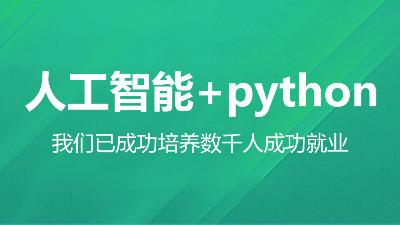 学习python语言最高效的方法