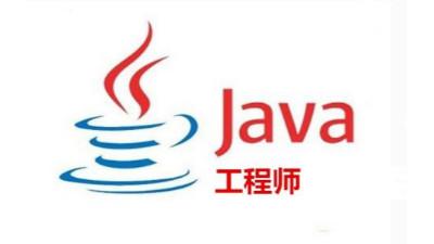 从小白到Java工程师的艰辛历程