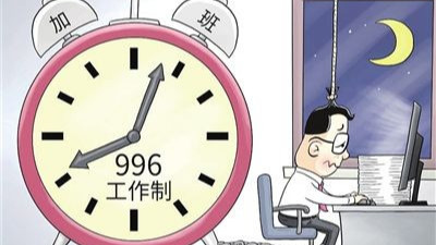 """继""""996""""之后,马云又提出""""669"""""""