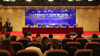 牛耳教育集团受邀参加湖南软件职业学院第13届专业技能大赛启动仪式