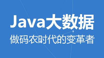 学习大数据相关的10大技术,Java排名第一