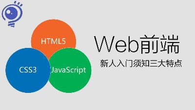 你知道什么是web培训前端开发吗?