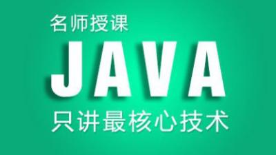 长沙Java编程培训难学吗?能改变人生吗?
