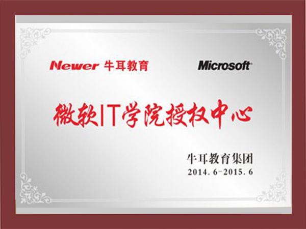 微软IT学院授权中心