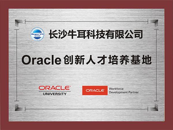 牛耳教育携手甲骨文Oracle共建创新人才培养基地