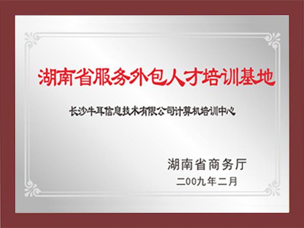 湖南省服务外包人才培养基地