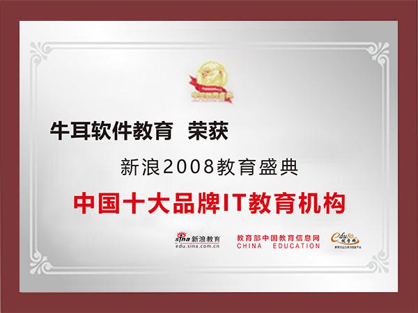 中国十大品牌IT教育机构