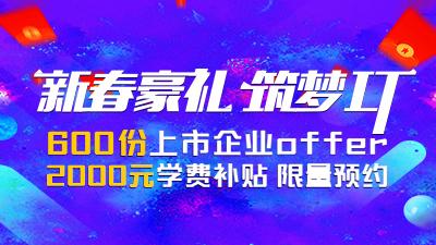 【新春豪礼 筑梦IT】600份上市企业offer+2千元学费补贴限量预约!