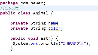 浅析Java三大特性之多态