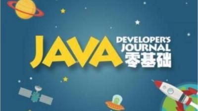 长沙java开发初级培训多久?工作职位是什么?