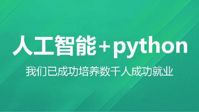 现在立马赶紧学Python的几大理由!