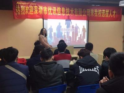 牛耳教育专场招聘丨深圳市优讯信息技术有限公司