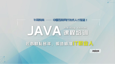Java学习心得及学习顺序