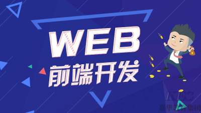 Web前端是什么?Web就业方向有哪些?