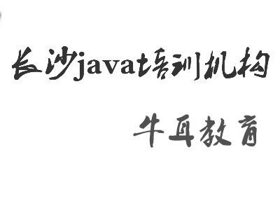 java培训的课程有哪些