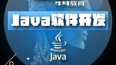 长沙Java培训机构的就业骗局:没想到你是这样的牛耳教育