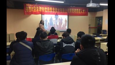 专场招聘丨深圳市优讯信息技术有限公司牛耳专场招聘,你准备好了吗?