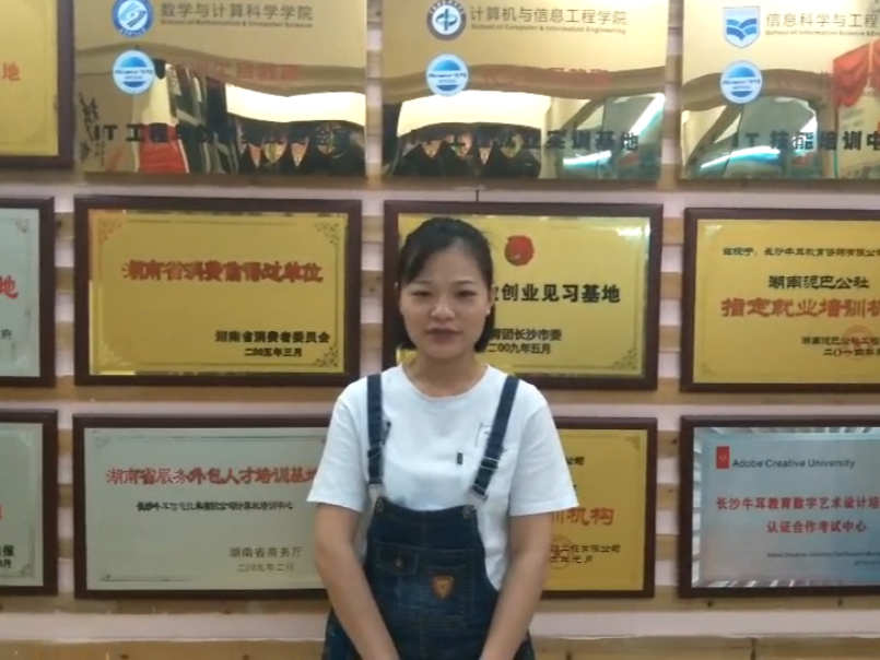 【软件测试工程师】牛耳学员-袁正洪