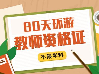 80天环游教师资格证