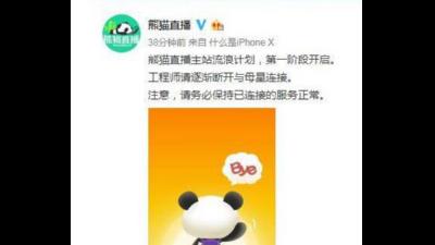"""熊猫直播之""""死""""所带来的启示"""