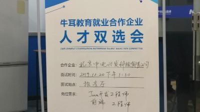 专场招聘|北京中电兴发-牛耳教育专场招聘会