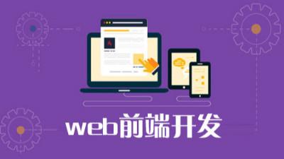 长沙web师培训:如何才能高效学会web前端开发