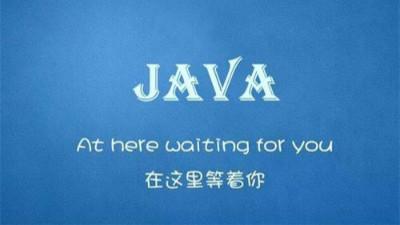 长沙Java培训班要花费多少时间?多少钱?
